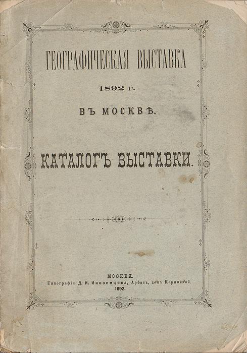 Географическая выставка 1892 года в Москве. Каталог выставки