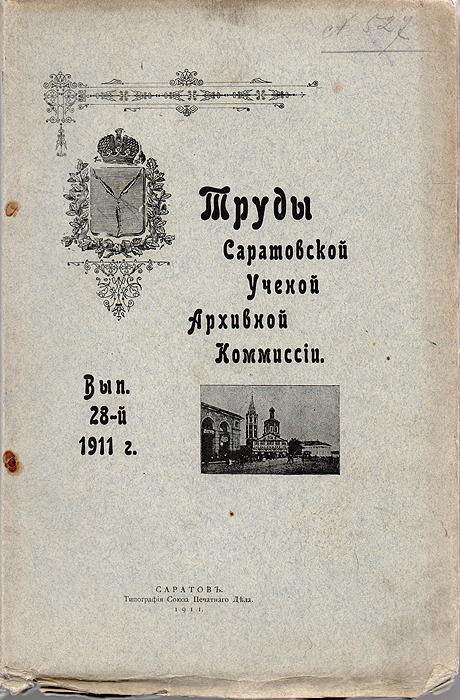 Труды Саратовской ученой архивной комиссии. Выпуск 28, 1911 г.