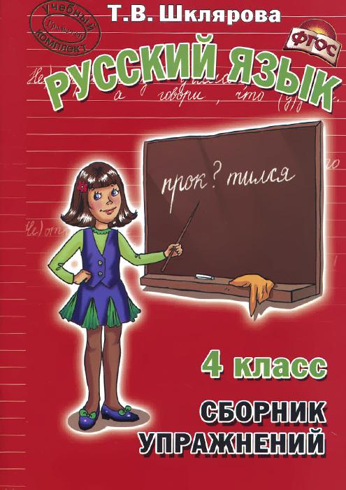 Русский язык. 4 класс. Сборник упражнений. Учебное пособие