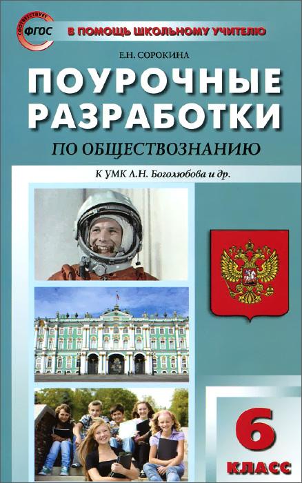 Обществознание. 6 класс. Поурочные разработки к УМК Л. Н. Боголюбова и др.