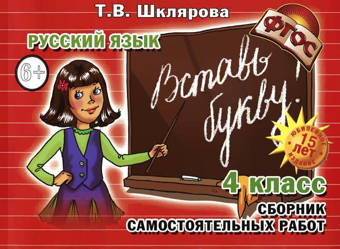 Русский язык. 4 класс. Сборник самостоятельных работ.