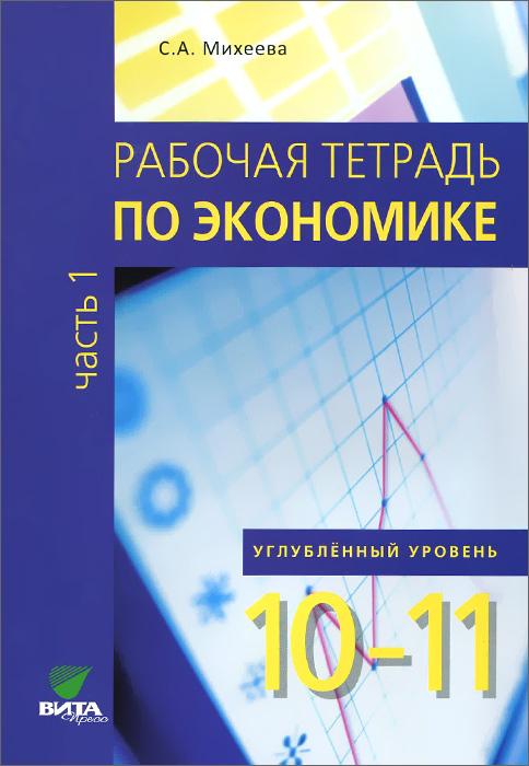 Практикум по экономике. Учебное пособие для 10-11 классов. В 2 книгах. Книга 1. Углубленный уровень