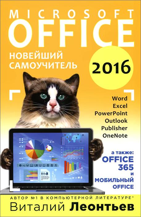 Office 2016. Новейший самоучитель ( 978-5-699-83511-9 )