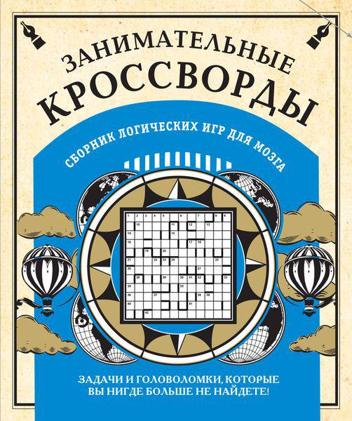 Занимательные кроссворды и другие логические игры для мозга ( 978-5-699-83542-3 )