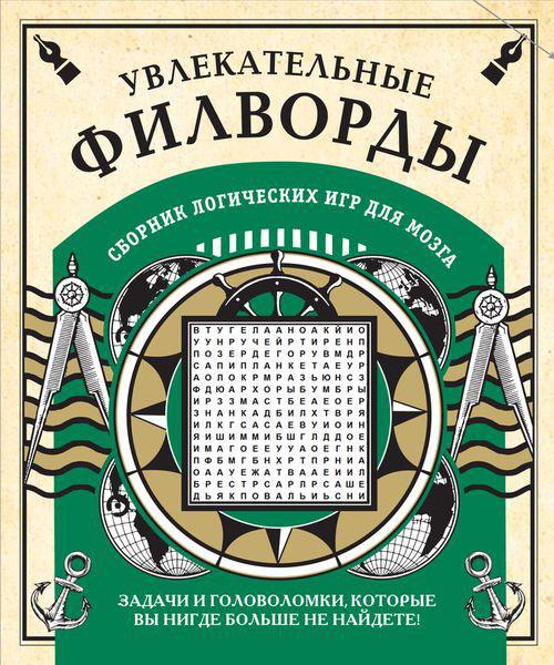 Увлекательные головоломки и другие логические игры для мозга ( 978-5-699-83543-0 )
