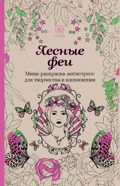 Лесные феи. Мини-раскраска-антистресс для творчества и вдохновения ( 978-5-699-83998-8 )