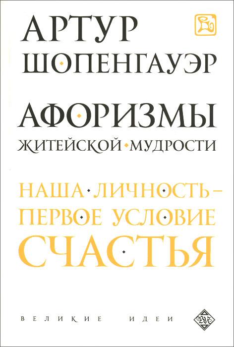 Афоризмы житейской мудрости ( 978-5-699-84266-7 )