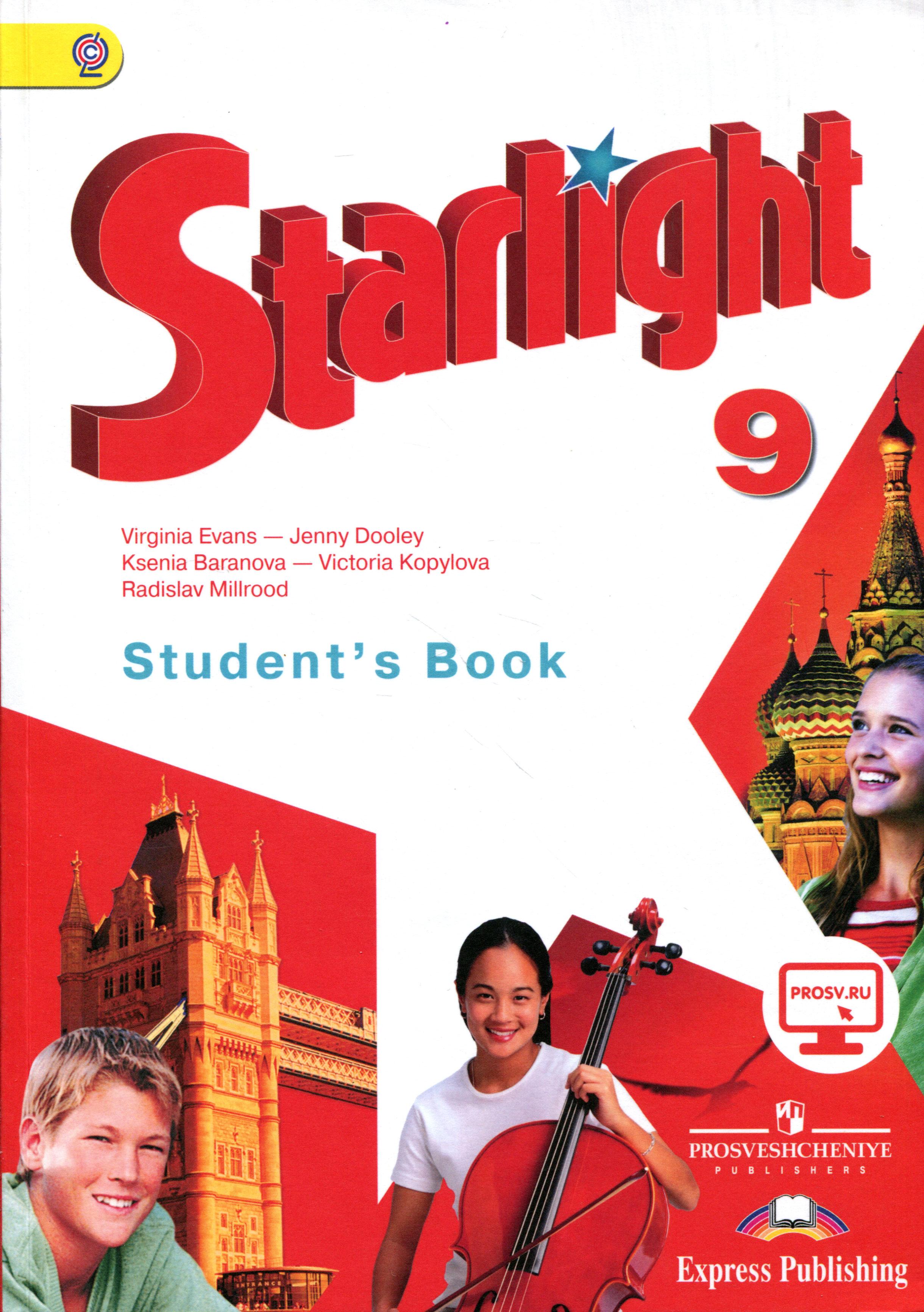Starlight 9: Student's Book / Английский язык. 9 класс. Учебник для общеобразовательных организаций и школ с углубленным изучением английского языка