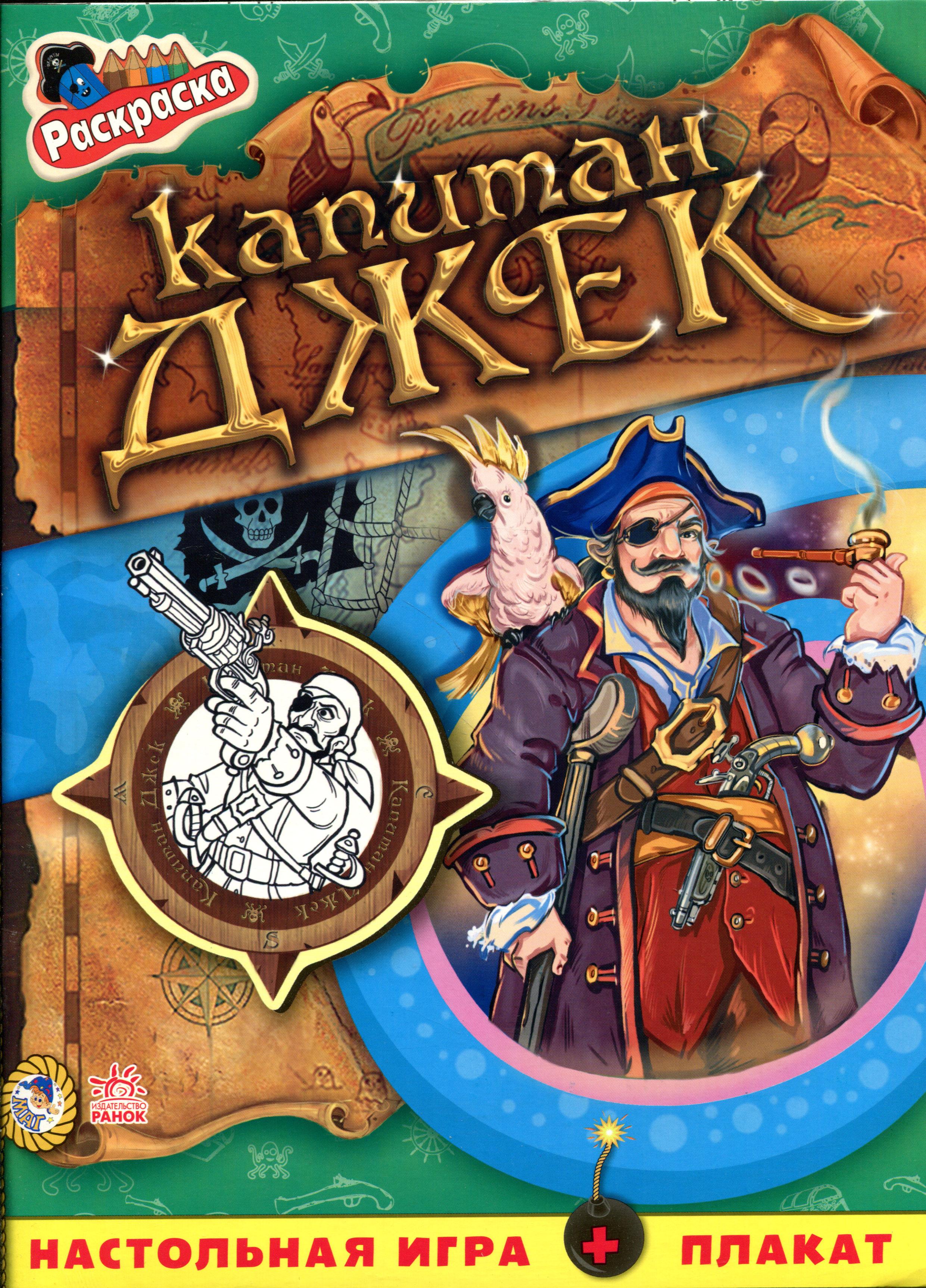 Капитан Джек Раскраска (+ настольная игра и плакат)