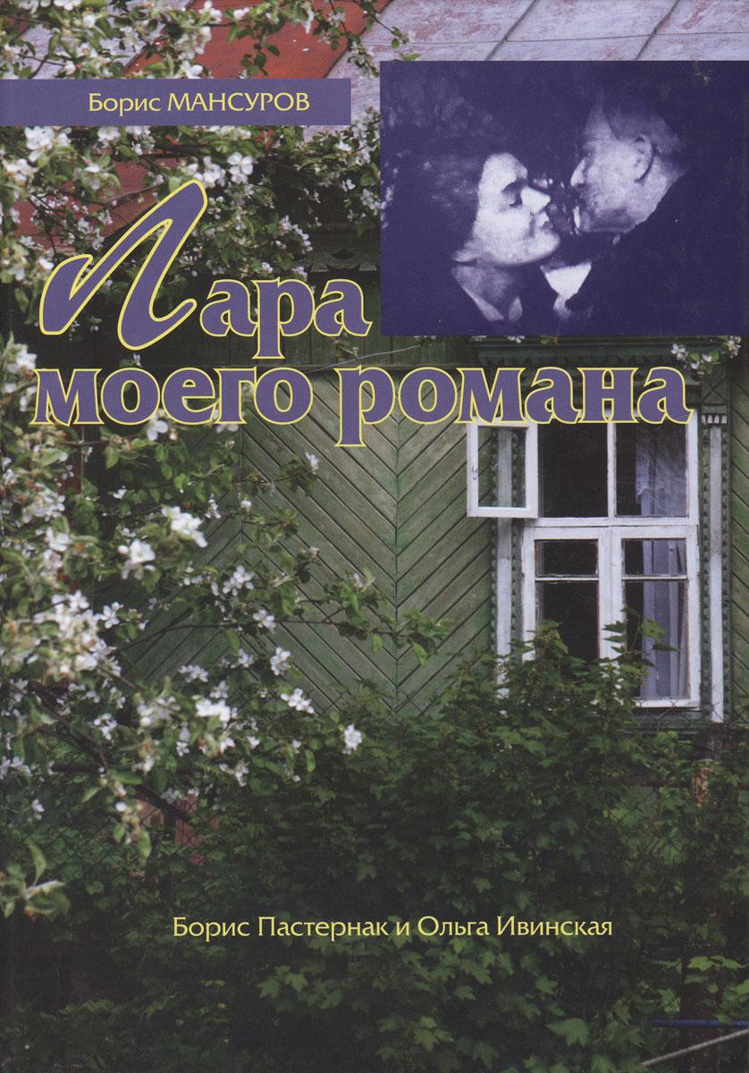 Лара моего романа. Борис Пастернак и Ольга Ивинская