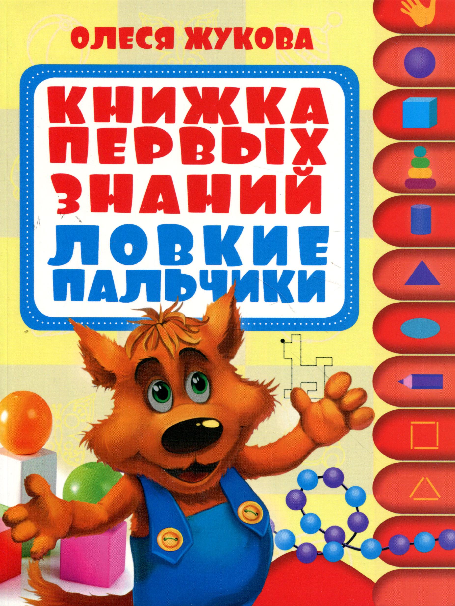 Книжка первых знаний. Ловкие пальчики
