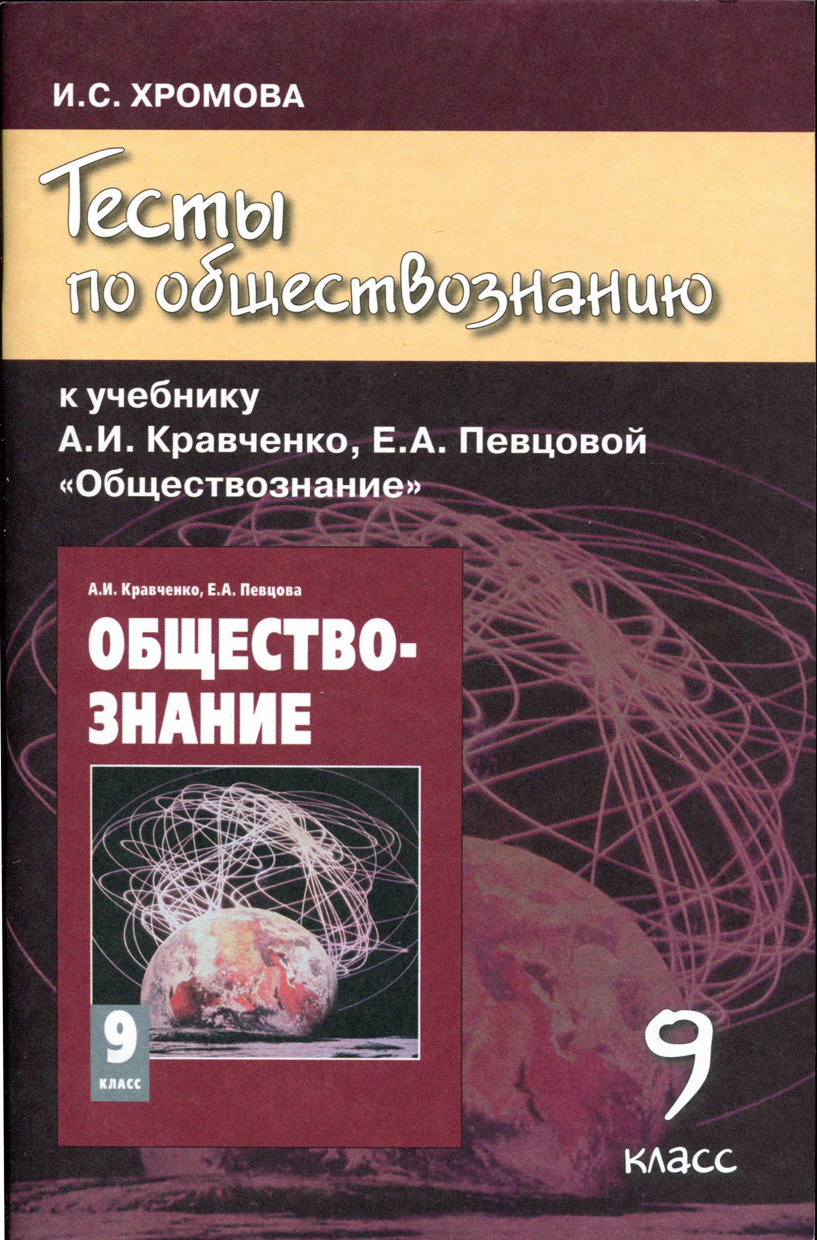 Обществознание. 9 класс. Тесты. К учебнику А. И. Кравченко, Е. А. Певцовой