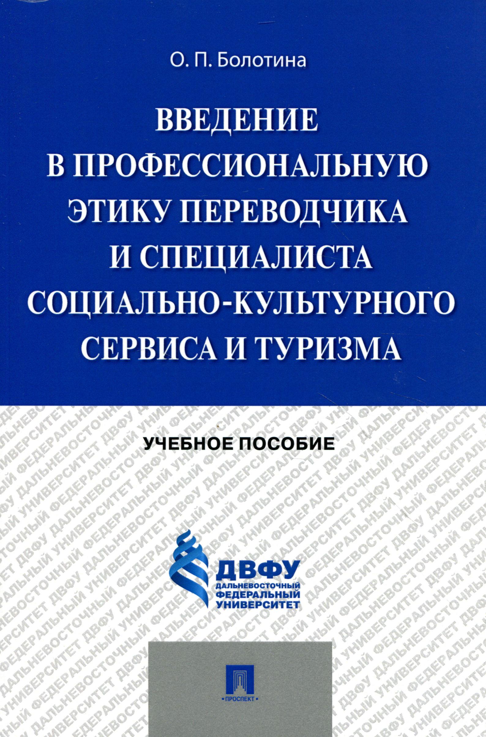 Введение в профессиональную этику переводчика и специалиста социально-культурного сервиса и туризма. Учебное пособие