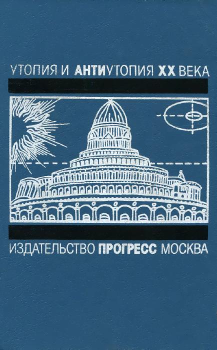 Утопия и антиутопия XX века. Том 3. Гелиополис