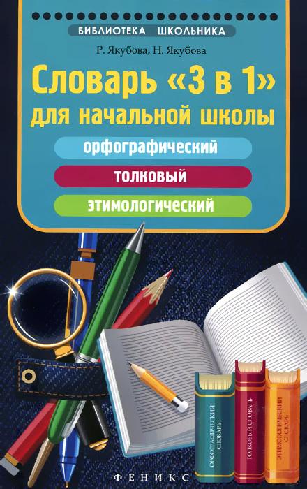 """Словарь """"3 в 1"""" для начальной школы. Орфографический, толковый, этимологический"""