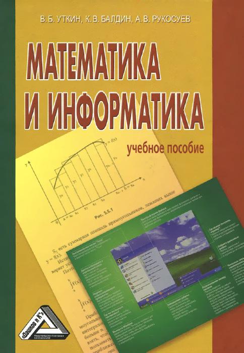Математика и информатика. Учебное пособие