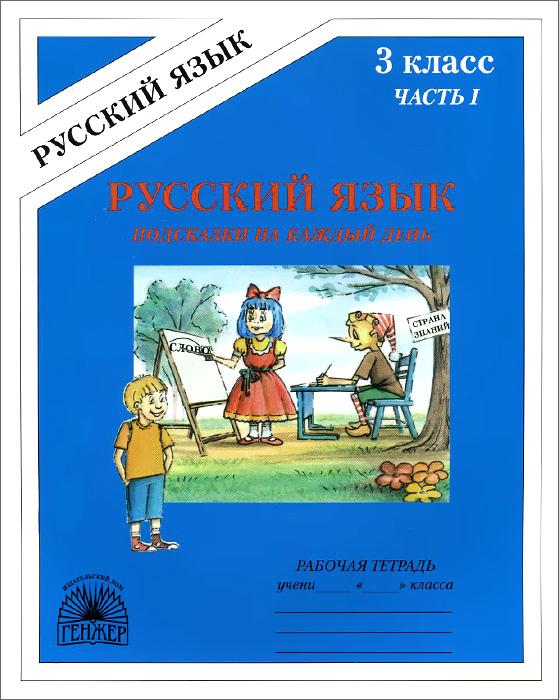Русский язык. Подсказки на каждый день. 3 класс. Рабочая тетрадь. В 4 частях. Часть 1