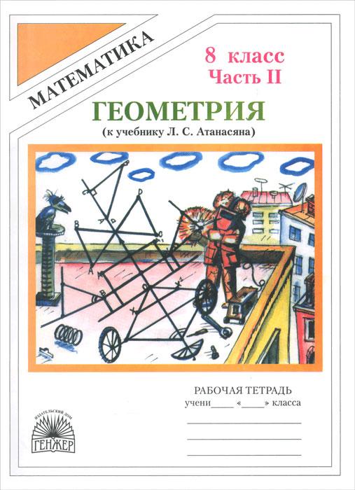 Геометрия. 8 класс. Рабочая тетрадь. В 2 частях. Часть 2. К учебнику Л. С. Атанасяна и др.