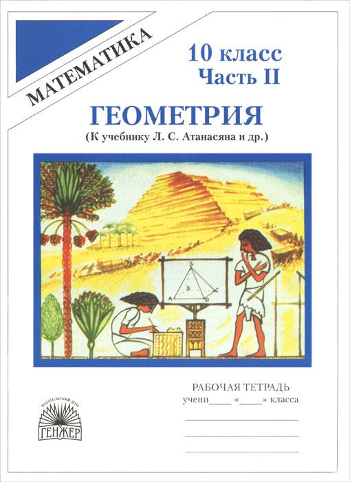 Геометрия. 10 класс. Рабочая тетрадь. В 2 частях. Часть 2. К учебнику Л. С. Атанасяна и др.