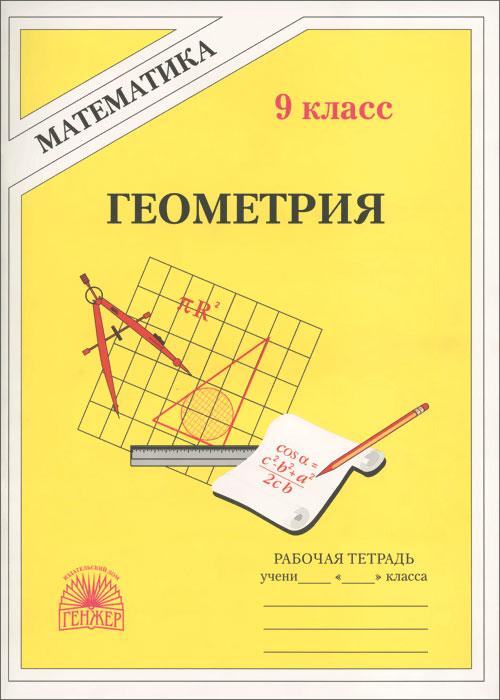 Геометрия. 9 класс. Рабочая тетрадь. К учебнику А. В. Погорелова