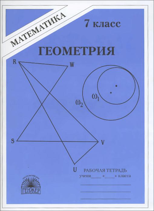 Геометрия. 7 класс. Рабочая тетрадь. К учебнику А. В. Погорелова