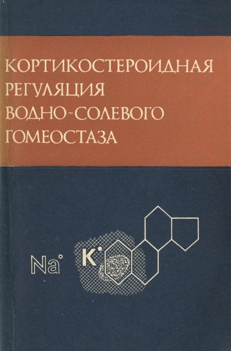 Кортикостероидная регуляция водно-солевого гомеостаза