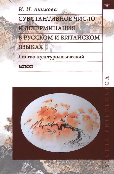 Субстантивное число и детерминация в русском и китайском язы лингво-культурологический. Лингво-культурологический аспект