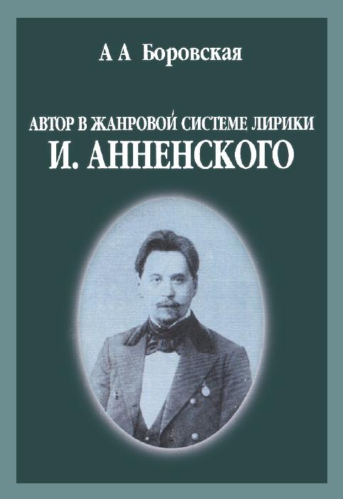 Автор в жанровой системе лирики И. Анненского