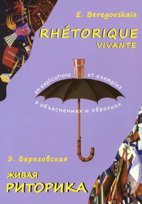Rhetorique vivante / Живая риторика