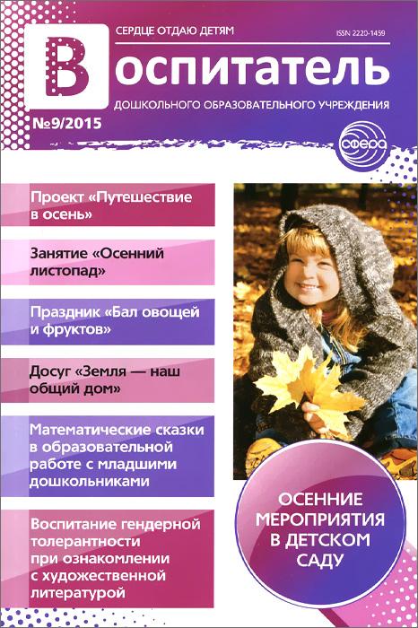 Воспитатель ДОУ, №09, 2015