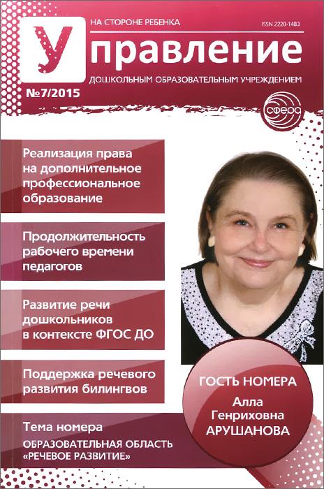 Управление дошкольным образовательным учреждением, №07, 2015