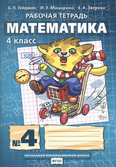 Математика. 4 класс. Рабочая тетрадь №4