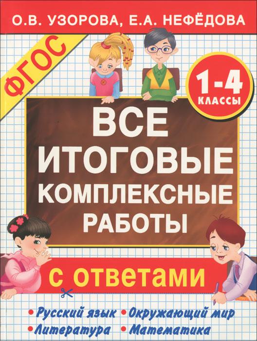 Русский язык. Окружающий мир. Литература. Математика. 1-4 классы. Все итоговые комплексные работы с ответами
