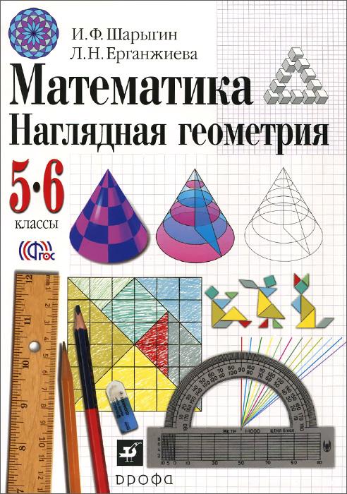 Математика. Наглядная геометрия. 5-6 классы. Учебник12296407Содержание учебника направлено на развитие геометрической интуиции, пространственного воображения, изобразительных навыков учащихся. Включение в учебник интересных задач, исторических сведений, примеров влияния геометрии на архитектуру и искусство, а также головоломок, лабиринтов, орнаментов и др. способствует развитию интереса к изучению геометрии. Этому же способствуют стиль изложения и художественное оформление учебника. Учебник может быть использован с любым систематическим курсом математики для 5-6 классов основного общего образования.