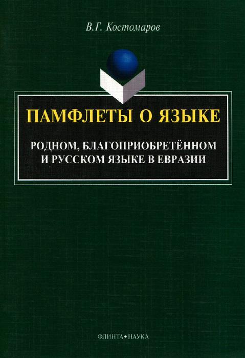 Памфлеты о языке. Родном, благоприобретенном и русском языке в Евразии12296407Нынешний технический прогресс позволяет фиксировать и хранить тексты как в алфавитно-буквенной, так и в дисплейной форме. Она помогает воспроизводить не только его собственно языковую составляющую, но и звучание, мимику, движение, цвет, все невербальные носители смысла. Автор исследует, насколько избыточная передача всей полноты реального контактного общения полезнее, чем недостаточность письма, печати, сосредоточенных на сущности информации, отсекая лишнее, второстепенное. Иными словами, победит ли Дисплей Книгу, или же жизнь приведет их к сосуществованию с разделением труда. Для студентов, аспирантов и преподавателей филологических факультетов вузов, а также всех, кого интересуют проблемы, встающие перед русским языком в начале XXI столетия.
