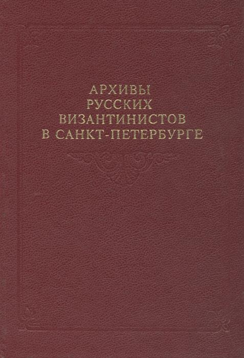 Архивы русских византинистов в Санкт-Петербурге