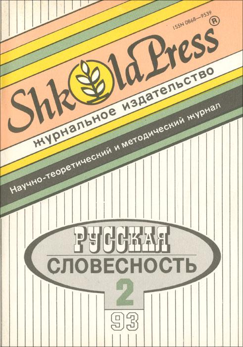 Русская словесность, №2, 1993