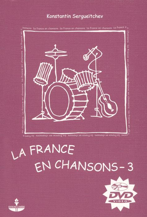 La France en Chansons-3 / Франция в песнях-3. Учебное пособие (+ DVD)