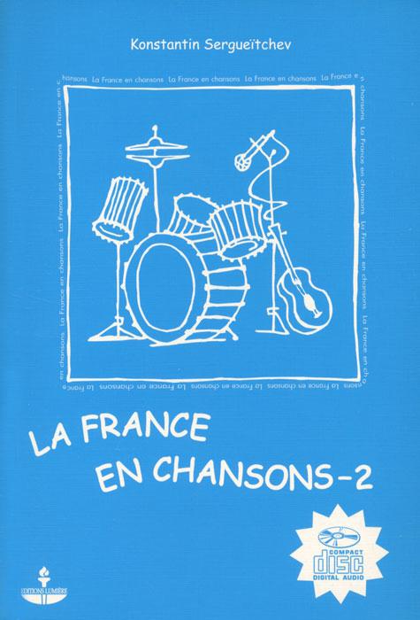 La France en Chansons-2 / Франция в песнях-2. Учебное пособие (+ CD)