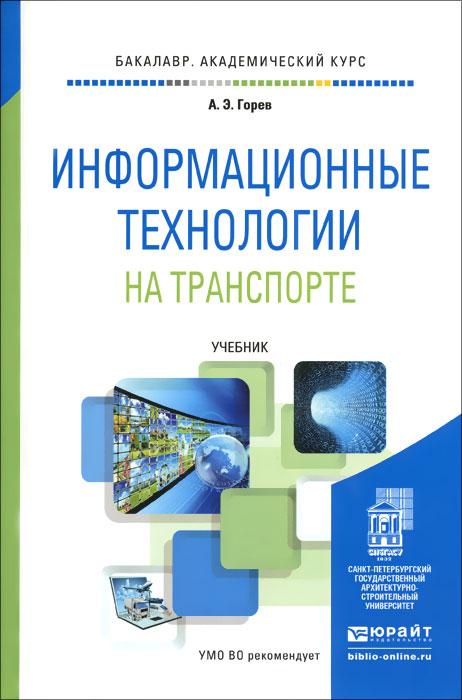 Информационные технологии на транспорте. Учебник