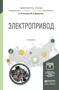 Электропривод. Учебное пособие
