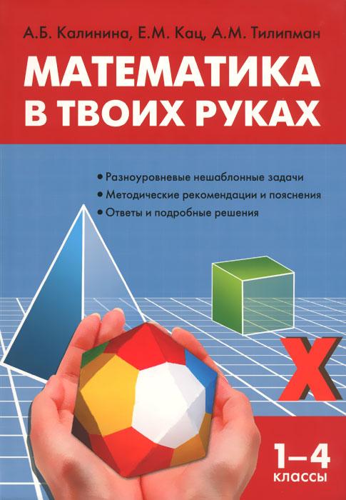 9785408024315 - А. Б. Калинина, Е. М. Кац, А. М. Тилипман: Математика в твоих руках. 1-4 классы - Книга