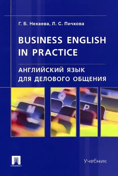 Business English in Practice / Английский язык для делового общения