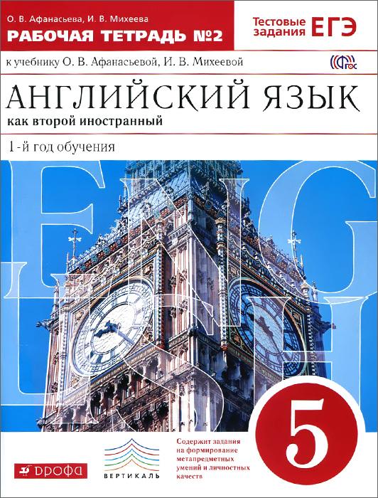 Английский язык как второй иностранный. 5 класс. 1-й год обучения. Рабочая тетрадь №2 к учебнику О. В. Афанасьевой, И. В. Михеевой