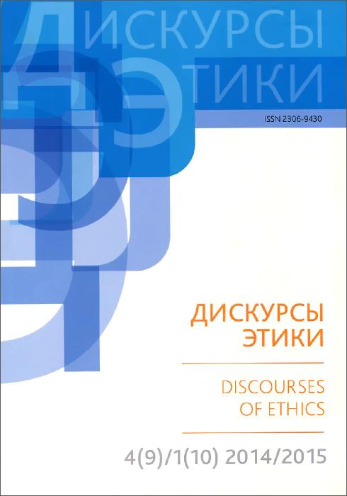 Дискурсы этики. Альманах, №4(9)/1(10), 2014-2015