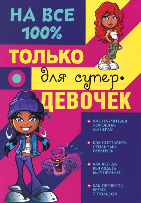 Только для супер девочек на 100%12296407Эта книга - прекрасный путеводитель по непростому девичьему миру: здесь содержатся сведения, необходимые каждой девочке, которая стремится стать образованной, воспитанной и творческой личностью. Ну и, конечно же, она хочет выглядеть на все 100%. Советы по питанию помогут тебе правильно составить меню, а правила этикета, изложенные на страницах книги - вырасти настоящей леди. Уроки красоты? Конечно, об этом мы тоже поговорим. Ты получишь детальные рекомендации по уходу за телом и лицом, ознакомишься с правилами нанесения макияжа и советами по использованию косметических средств. Также очень важно для девочки быть модно и со вкусом одетой, иначе какая же она принцесса? Кроме того, у тебя есть все шансы стать виртуозной рукодельницей, так как в книге представлены лучшие мастер-классы по таким актуальным в настоящее время направлениям, как флористика, амигуруми, квиллинг и др. Это отличная возможность развить воображение и фантазию, а также порадовать близких милыми и к тому же...