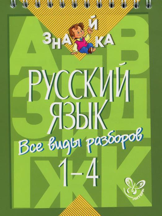 Русский язык. Все виды разборов. 1-4 классы