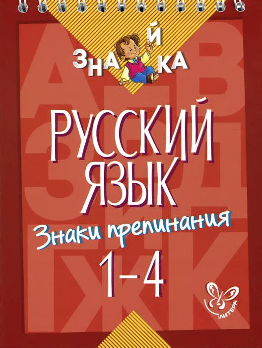 Русский язык. Знаки препинания. 1-4 классы