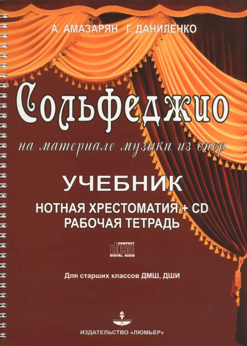 Сольфеджио на материале музыки из опер. Учебник, нотная хрестоматия, рабочая тетрадь (+ CD)