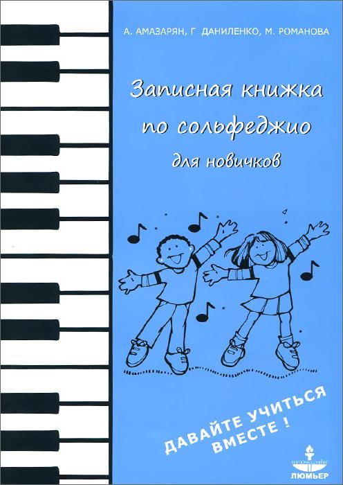 Записная книжка по сольфеджио для новичков. Учебно-методическое пособие для учащихся младших классов и их родителей
